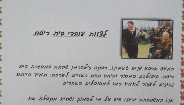 מכתב-תודה-משפחת-זילברמן-